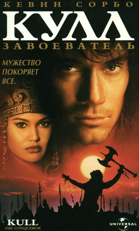 Kulla Tuli [1997]
